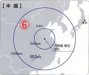 01_販売規約_04電波時計_05電波中国