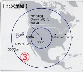 01_販売規約_04電波時計_03電波北米